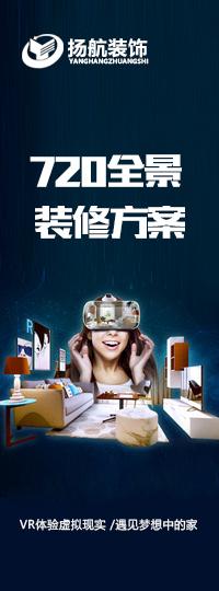 扬航VR系统